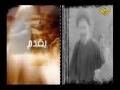 [2/4] السید المغیب Imam Musa Sadr - Urdu sub English