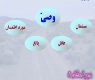 نور احکام 5 - توضیح المسایل Persian  وصیت
