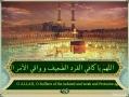 Sahifah Sajjadiyyah - 21 When in Sorrow or in Worry - Arabic sub English