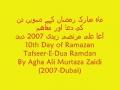 10th  Dua-E-Ramazan 2007-Tafseer-Urdu-Dubai