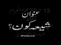Shia Kaun? 13 Muharram 1431 - Maulana Hasan Zafar Naqvi - Urdu