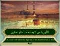 Sahifah Sajjadiyyah - 31 In Mentioning and Asking for Repentance - Arabic sub English