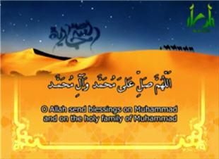 Sahifah Sajjadiyyah - 2 Callaing Down Blessings upon Muhammad PBUHAHF - Arabic sub English