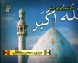 Adhan in Beautiful Voice - Arabic