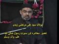 [Audio] -  تعميرِمعاشرھ اور سيرتِ رسول اللہ  Development of society and character of Rasool