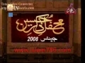 Sunni brother reciting - Sar Bulandi Ki Rawayat Sar katanay say chali - Urdu