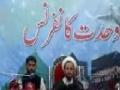 Wahdat Wa Noor - Hujj Islam Ali Raza Penahiyan - 7 March 2010 - Persian sub Urdu