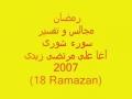 1- Majalis and Tafseer Surah Shura Ramadan 2007 - Urdu