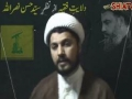 [Dars 3] Wilayate Faqih by Sayyed Hasan Nasrallah - Translated in URDU