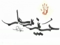 Husayn ibn Ali (a.s) - Savior of the Sunnah - Latmiya in English