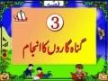 Qurani Kisai - 3 Gunahgaron Ka Anjam - Urdu