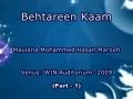 Behtareen Kaam (Best Deeds) - Urdu Lectures - 1 of 20