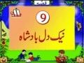 Qurani Kisai - 9 Naik Dil Badshash - Urdu
