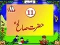 Qurani Kisai - 11 Hazrat Saleh (a.s) - Urdu