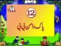 Qurani Kisai - 12 Pak Daman Bibi - Urdu