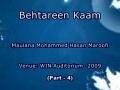 Behtareen Kaam (Best Deeds) - Urdu Lectures - 4 of 20