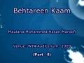 Behtareen Kaam (Best Deeds) - Urdu Lectures - 5 of 20