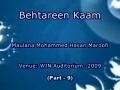 Behtareen Kaam (Best Deeds) - Urdu Lectures - 9 of 20