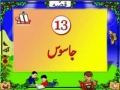Qurani Kisai - 13 Jasoos - Urdu