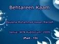 Behtareen Kaam (Best Deeds) - Urdu Lectures - 13 of 20