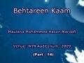 Behtareen Kaam (Best Deeds) - Urdu Lectures - 14 of 20