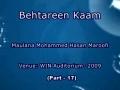 Behtareen Kaam (Best Deeds) - Urdu Lectures - 17 of 20