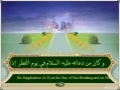 Sahifah Sajjadiyyah - 46 On the Day of Fast-Breaking and on Friday - Arabic sub English
