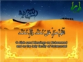 Sahifah Sajjadiyyah - 25 For His Children (PBUT) - Arabic sub English
