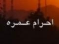 Manaske Hajj - Episode 3 - Persian