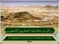 Sahifah Sajjadiyyah - 48 On the Day of Sacrifice and on Friday - Arabic sub English