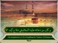 Sahifah Sajjadiyyah - 49 In Repelling the Trickery of Enemies - Arabic sub English