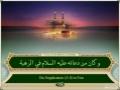 Sahifah Sajjadiyyah - 50 In Fear - Arabic sub English