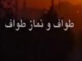 Manaske Hajj - Episode 6 - Persian