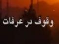 Manaske Hajj - Episode 9 - Persian