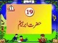 Qurani Kisai - 19 Hazrat Ibrahim AS - Urdu