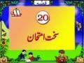 Qurani Kisai - 20 Sakht Imtehan - Urdu