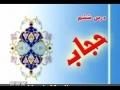 Fiqh Rulings for Women - Dars 7 - Persian