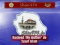Nasheed My Mother - English sub French