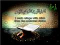 Al-Quran - Para 8 - Part 1 - Arabic sub English