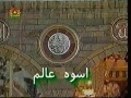 Uswa-e-Aalam - Role Model Of the World - With Agha N.Hassan Rajai - Episode 6 - Urdu