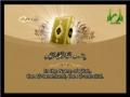 Al-Quran - Para 9 - Part 1 - Arabic sub English