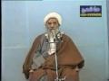 Dars-e-Akhlaaq - Ayatullah Hussain Mazahari - Dars 11 - Persian