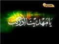 يا مهدينا ادركنا Ya Mahdina (ajtf) Adrikna - Arabic