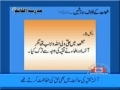[5]Tasahud me shahadat e salisa parhny ki raad per dalaeel - Syed Abid Hussain Zaidi