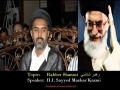 [DAY4] رھبر شناسی Rahber Shanasi - 4 days Seminar by H.I. Mazhar Kazmi - Urdu
