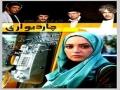 Irani Drama Serial - Within 4 Walls - Episode 10 - Farsi