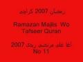 طريقہ کارنبي اور عام اصلاح کار- 11-Majlis and Tafseer Surah Shura - Ramadan 2007 - Urdu