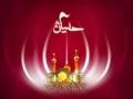Husain ik Banda-e-Mehr-o-Wafa: Munqabat 2010 by Sayyedi Ayaz Mufti - Urdu