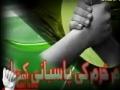 Tarana for Pakistan - Ao Shaheedo Sair karain tum ko Pakistan ki - Urdu