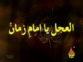 Aaiay Imam (a.t.f.s) - Ali Deep Rizvi 2010 Munqabat - Urdu